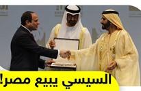 السيسي يبيع مصر!