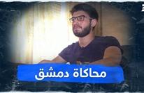 محاكاة دمشق