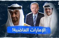الإمارات الغاضبة!