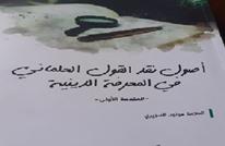 فقيه مغربي وزاوية أخرى في نقد العلمانية على طريقة المتكلمين