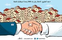 بعد التطبيع.. الاحتلال يقر بناء 2000 وحدة استيطانية بالضفة