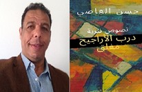 """""""درب الأراجيح مغلق"""".. جديد الشاعر الفلسطيني حسن العاصي"""