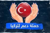 حملة لدعم تركيا