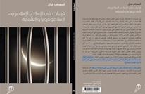 هل تتحرر الدراسات الغربية في دراستها للوجود الإسلامي بأوروبا؟