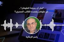 """""""قبل أن يجرفنا الطوفان"""".. أي طوفان يقصده الكاتب المصري؟"""