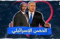 الحضن الإسرائيلي