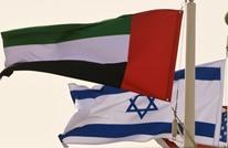 بلومبيرغ: تعاون إماراتي إسرائيلي بخط أنابيب سري للنفط