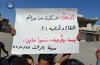 مظاهرات في درعا جنوب سوريا.. طالبت بإسقاط النظام