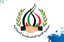 جمعية سودانية تهاجم التطبيع وتدعو لجبهة موحدة لرفضه