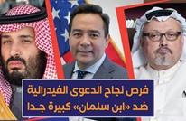 سفير أمريكي سابق: فرص نجاح محاكمة قتلة خاشقجي كبيرة جدا