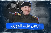 رحيل عزت الدوري