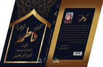 قضايا المرأة المسلمة المعاصرة وقراءة لسيرة فاطمة (2من2)