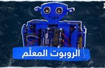 الروبوت المعلّم