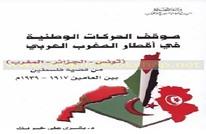 فلسطين في وعي الأحزاب المغاربية.. قراءة في كتاب (1من2)