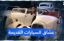 عاشق السيارات القديمة