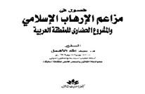 كتاب في مزاعم الإرهاب الإسلامي والمشروع الحضاري للمنطقة