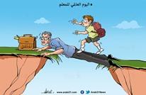 اليوم العالمي للمعلم..