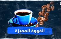 القهوة المميزة