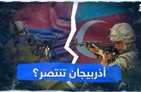 أذربيجان تنتصر؟