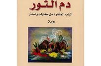 رواية دم الثور لنزار شقرون: تاريخ افتراضي لكتاب ابن المقفع