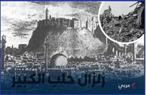خلف آلاف القتلى.. ماذا تعرف عن زلزال حلب الكبير؟ (إنفوغراف)