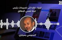 ليبيا.. نظرة إلى تصريحات رئيس لجنة تقصي الحقائق