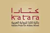 """الإعلان عن الفائزين بجائزة """"كتارا للرواية العربية"""" لعام 2021"""