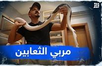مربي الثعابين