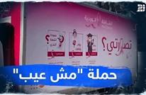"""حملة """"مش عيب"""""""