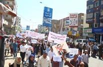 مظاهرة في تعز اليمنية احتجاجا على الأوضاع المعيشية (شاهد)