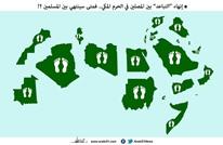 تباعد المسلمين!