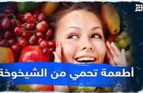 أطعمة تحمي من الشيخوخة!