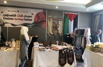 """""""مهرجان التراث الفلسطيني"""" في لندن يجمع الجالية والمتضامنين"""