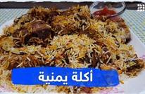 أكلة يمنية