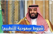 شروط سعودية للتطبيع!