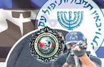 تفكيك شبكة تجسس للموساد الإسرائيلي في تركيا.. تفاصيل