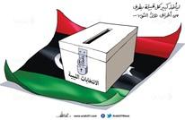 الانتخابات الليبية!