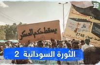 الثورة السودانية  2