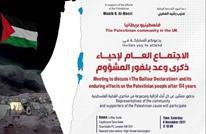 اجتماع كبير للفلسطينيين في بريطانيا تنديداً بوعد بلفور