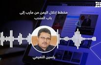 مخطط إذلال اليمن من مأرب إلى باب المندب