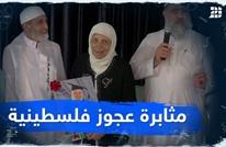 مثابرة عجوز فلسطينية