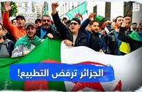 الجزائر ترفض التطبيع!