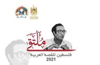 """الدورة الثانية لـ""""ملتقى فلسطين للقصة العربية"""" تنطلق اليوم"""