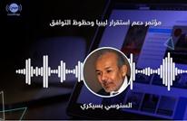 مؤتمر دعم استقرار ليبيا وحظوظ التوافق