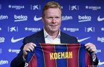 بعد الخسارة أمام فاييكانو.. برشلونة يقيل المدرب رونالد كومان