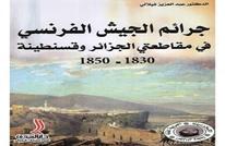 جرح الجزائر الذي يأبى أن يندمل.. من جرائم الاحتلال الفرنسي