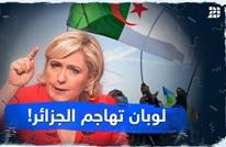 لوبان تهاجم الجزائر!