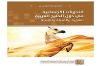نقاش استدراكي حول الهوية وأثر التنمية في دول الخليج العربية