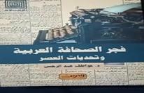 الإعلام العربي من الاستقلال إلى التبعية.. قراءة في كتاب