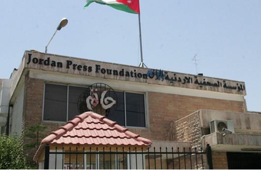صحيفة الرأي الأردنية تعاود الصدور